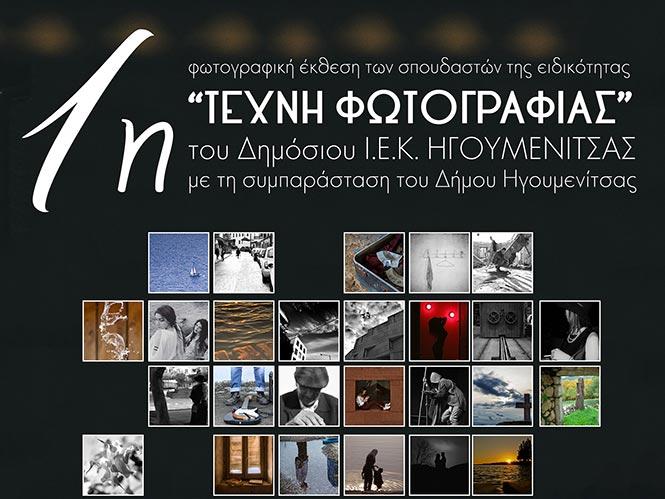 Πρώτη Έκθεση Φωτογραφίας των Σπουδαστών του Ι.Ε.Κ. ΗΓΟΥΜΕΝΙΤΣΑΣ