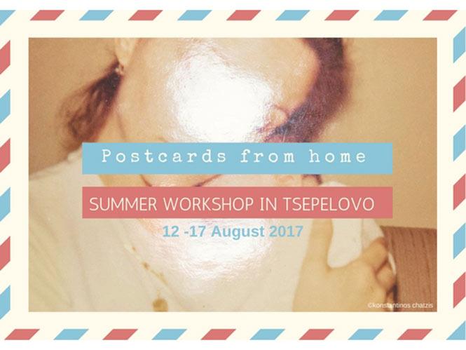 Postcards from home: Καλοκαιρινό εργαστήριο στον καλλιτεχνικό σταθμό της ΑΣΚΤ στο Τσεπέλοβο