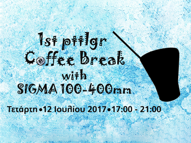 1o pttlgr Coffee Break με τον SIGMA 100-400mm F5-6.3 DG HSM OS Contemporary