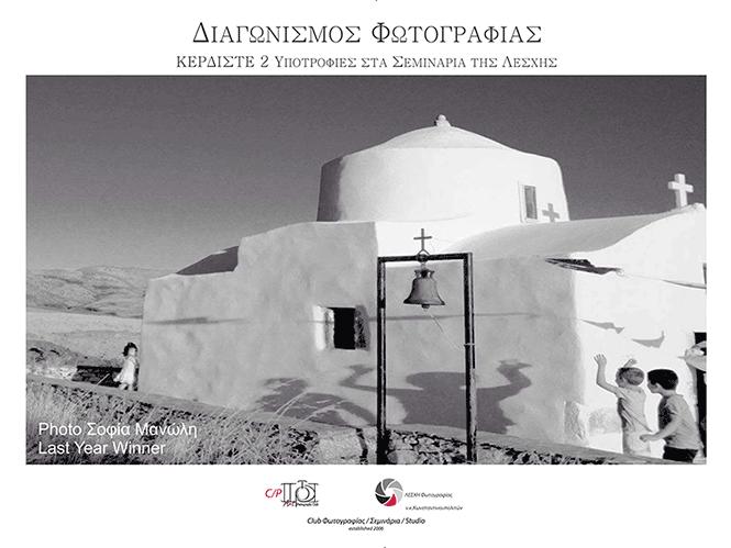 Διαγωνισμός Φωτογραφίας από τη Λέσχη Φωτογραφίας ν.κ.Κωνσταντινουπολιτών