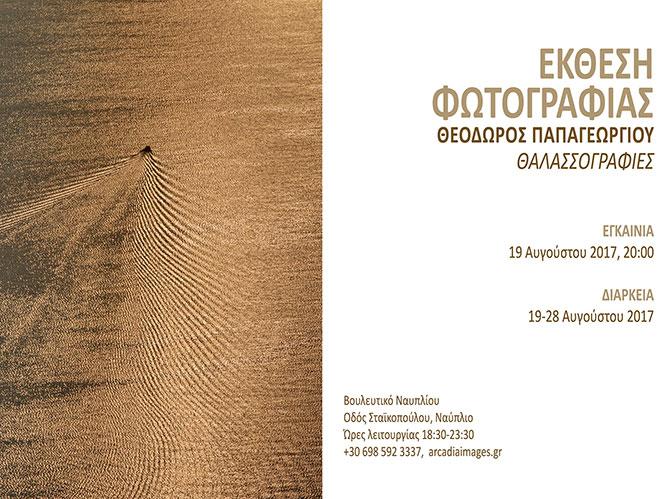 Θαλασσογραφίες: Έκθεση Φωτογραφίας του Θεόδωρου Παπαγεωργίου