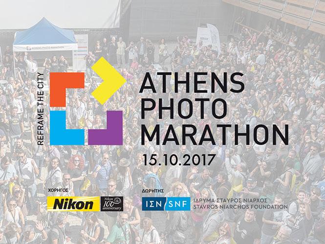 Athens Photo Marathon 2017, στις 15 Οκτωβρίου στην Αθήνα