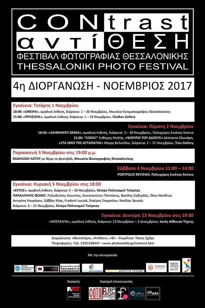 Τον Νοέμβριο ξεκινάει το Φεστιβάλ Φωτογραφίας Θεσσαλονίκης Contrast / Αντίθεση