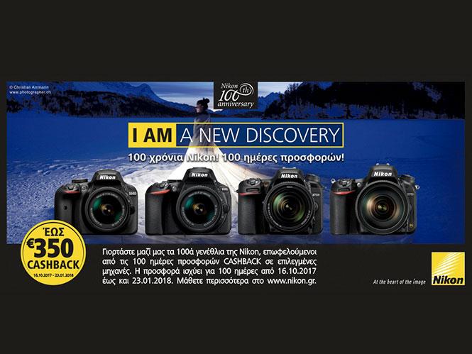 Μεγάλο CashBack για τη Nikon στην Ελλάδα με αφορμή τα 100 της χρόνια