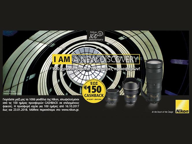 H Nikon γιορτάζει τα 100 της χρόνια με Μεγάλο Cashback και στους φακούς