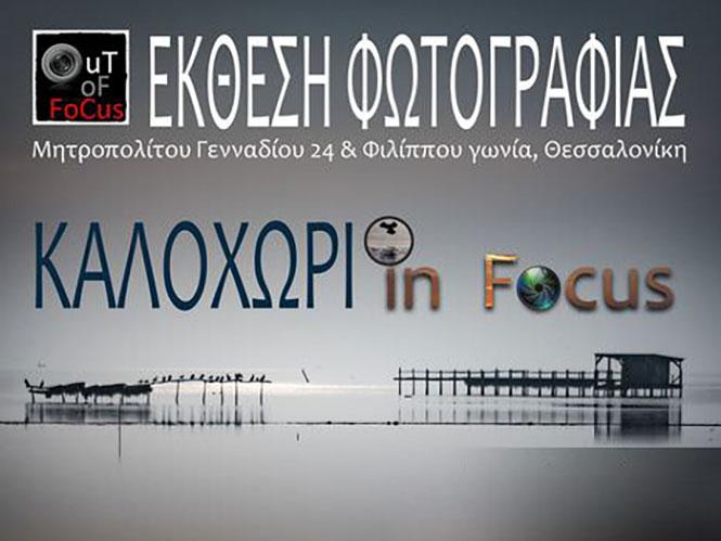 Καλοχώρι in Focus: Έκθεση φωτογραφίας στη Θεσσαλονίκη της Out Of Focus