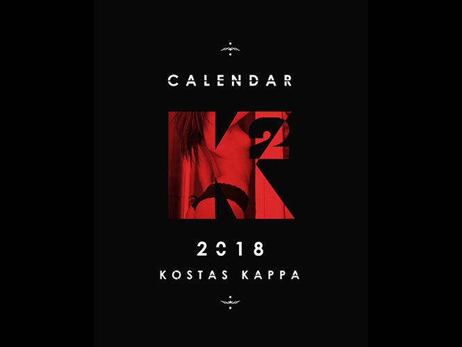 """Έκθεση Φωτογραφίας & Έκδοση Ημερολογίου – """"Κ2"""""""