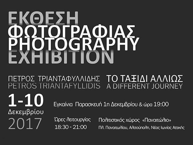 """Έκθεση Φωτογραφίας του Πέτρου Τριανταφυλλίδη """"Το ταξίδι αλλιώς"""""""