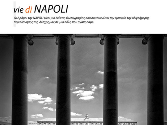 vie di NAPOLI: ΈκθεσηςΦωτογραφίαςτων μελών της Λέσχη Φωτογραφίας ν.κ.Κωνσταντινουπολιτών