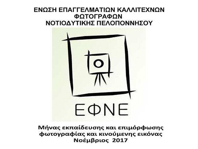 Μήνας εκπαίδευσης και επιμόρφωσης φωτογραφίας της ΕΦΝΕ Νοτιοδυτικής Πελοποννήσου