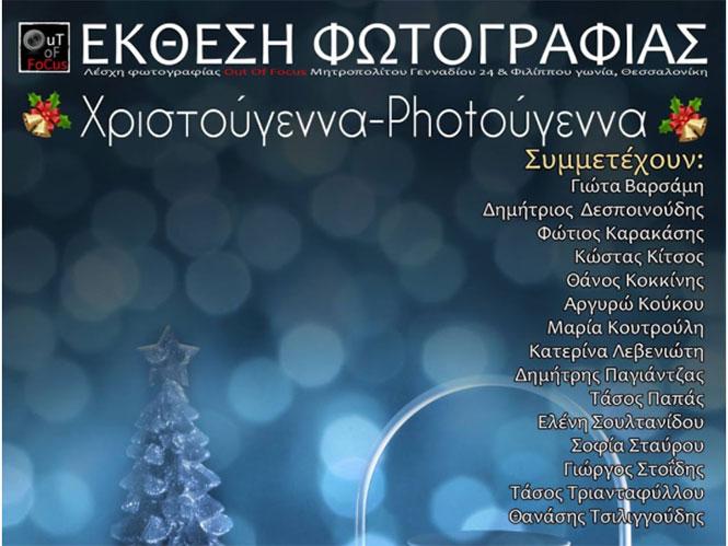 """Out Of Focus: Έκθεση Φωτογραφίας """"Χριστούγεννα – Photoύγεννα 2017"""" στη Θεσσαλονίκη"""