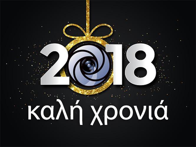 Καλή Χρονιά και Ευτυχισμένο το 2018