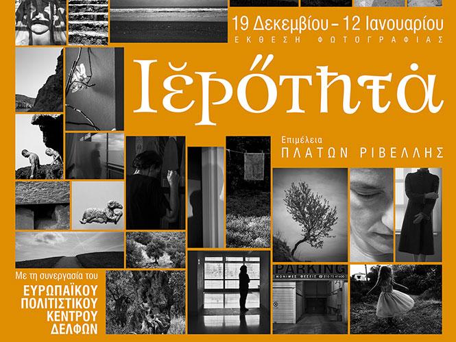 Ιερότητα: Έκθεση Φωτογραφίας 44 φωτογράφων στην Αθήνα