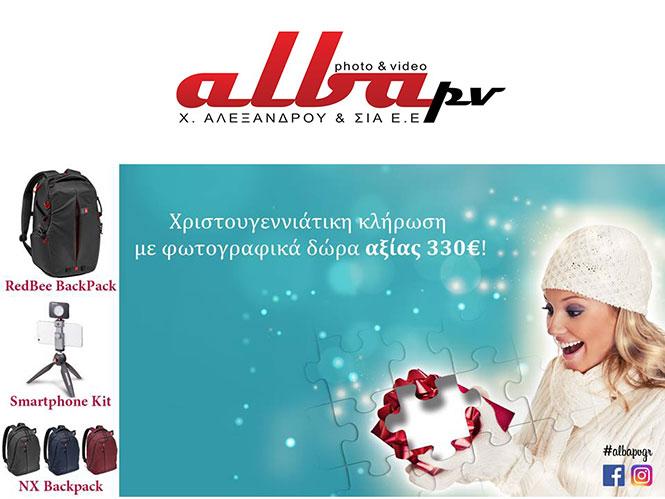 Διαγωνισμός με δώρα από την εταιρεία Αλεξάνδρου Photo and Video