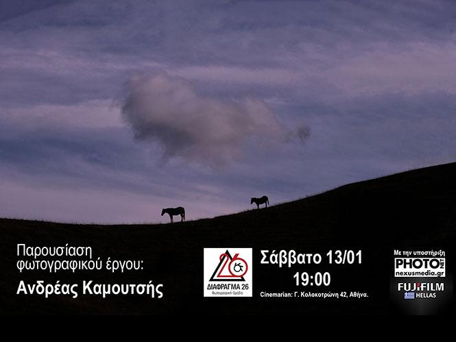 Η Φωτογραφική Ομάδα ΔΙΑΦΡΑΓΜΑ 26 παρουσιάζει τον φωτογράφο Ανδρέα Καμουτσή