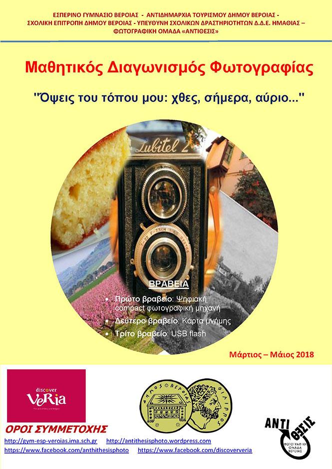 Μαθητικός Διαγωνισμός φωτογραφίας για τους μαθητές της Ημαθίας