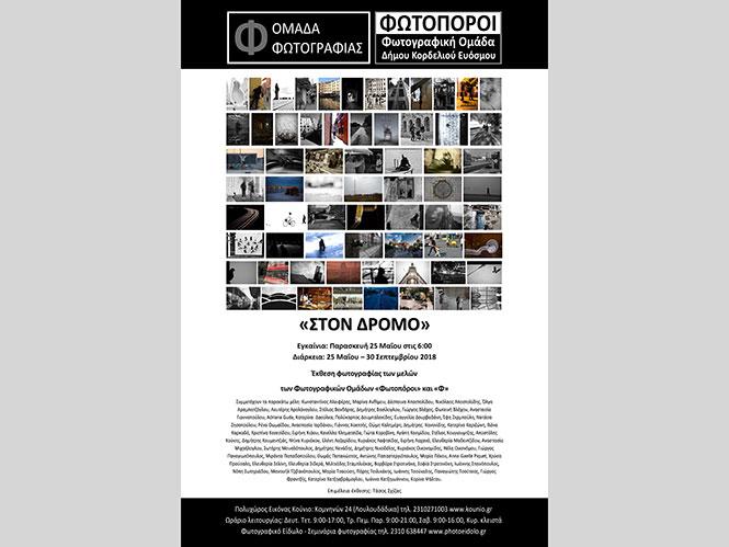 «Στον δρόμο»: Έκθεση φωτογραφίας των μελών των Φωτογραφικών Ομάδων «Φωτοπόροι» και «Φ»