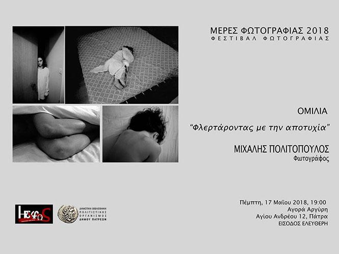 Ο φωτογράφος Μιχάλης Πολιτόπουλος στο Φεστιβάλ ΜΕΡΕΣ ΦΩΤΟΓΡΑΦΙΑΣ της Πάτρας