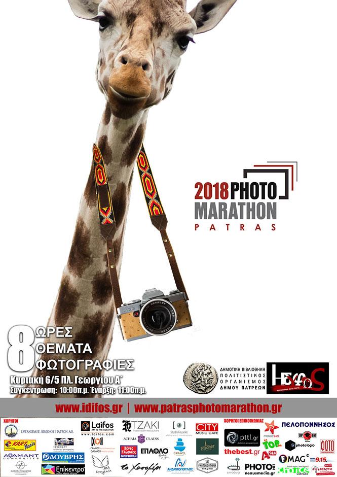 Φωτομαραθώνιος Πάτρας 2018: Αύριο συμμετέχουμε και εξασκούμε τις φωτογραφικές μας δεξιότητες