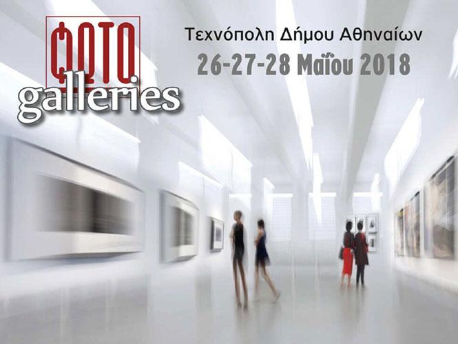 ΦΩΤΟγράφος Galleries: Ένα συναρπαστικό φωτογραφικό τριήμερο εκδηλώσεων στην Τεχνόπολη Δήμου Αθηναίων