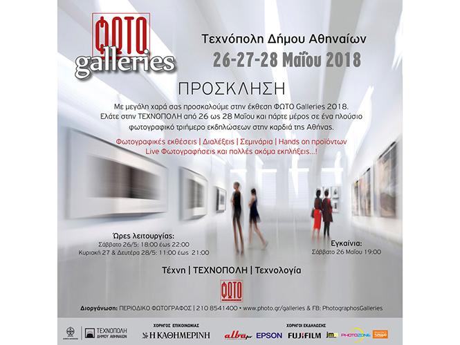 Η Fujifilm HELLAS στηρίζει το τριήμερο event που διεξάγετε στις 26, 27 και 28 Μαΐου 2018 στην Τεχνόπολη του Δήμου Αθηναίων