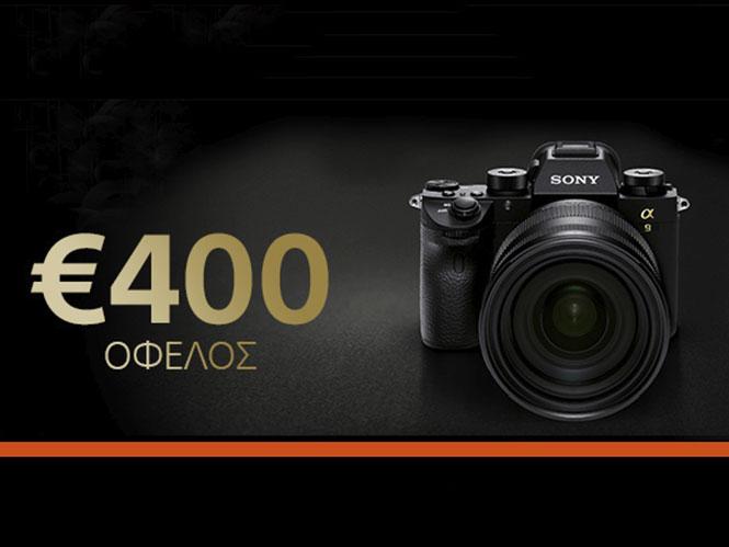 Η Sony a9 σε ειδική μειωμένη τιμή στην εταιρεία Στάμος Α.Ε.