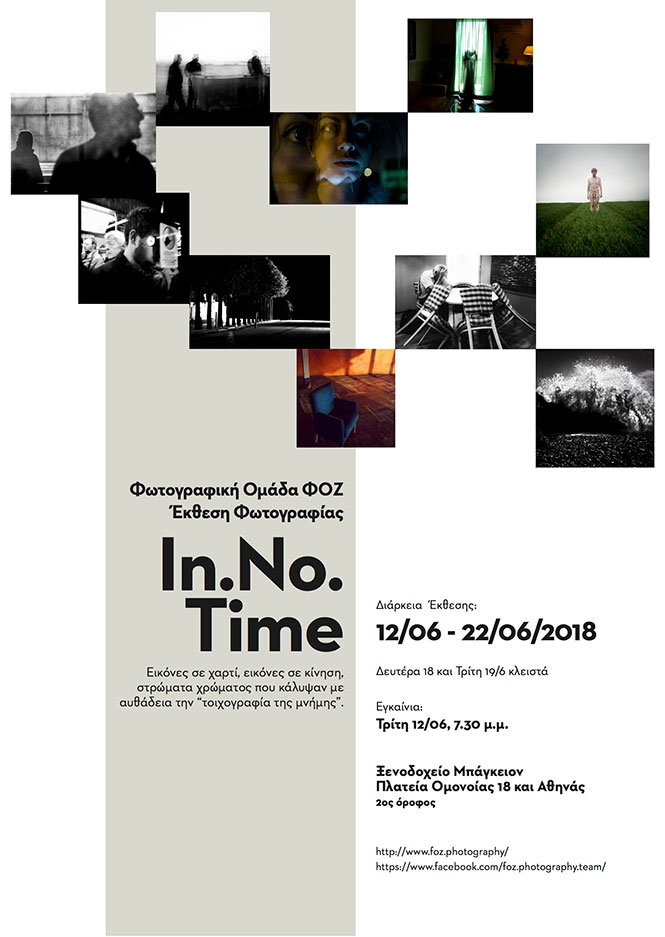 In.No.Time: Έκθεση Φωτογραφίας της Ομάδας ΦοΖ