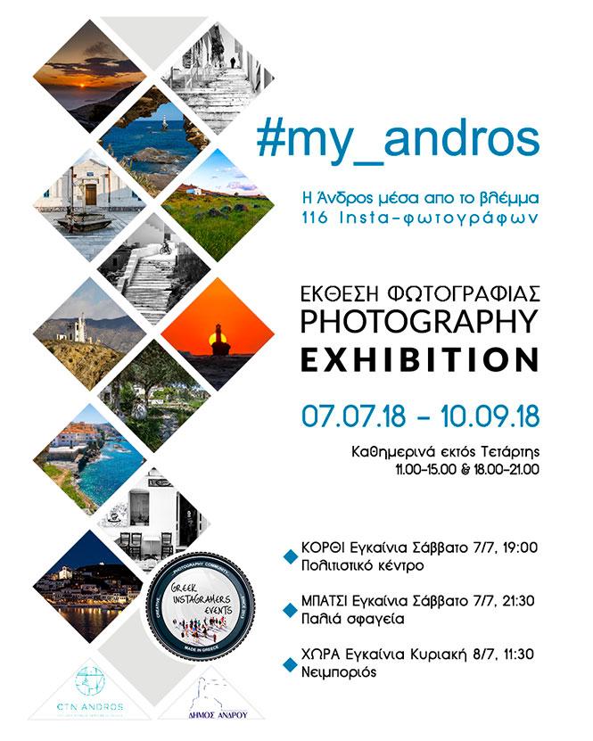 Έκθεση Φωτογραφίας #my_andros: 116 Φωτογράφοι, 3 Εκθεσιακοί χώροι, 1 Έκθεση, 1 Νησί