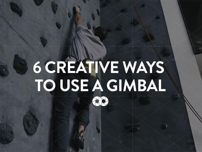 Πως να χρησιμοποιήσετε ένα gimbal δημιουργικά, με έξι τρόπους