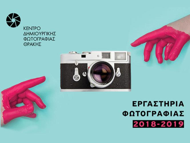 Το Κέντρο Δημιουργικής Φωτογραφίας Θράκης παρουσιάζει 5 φωτογραφικά εργαστήρια