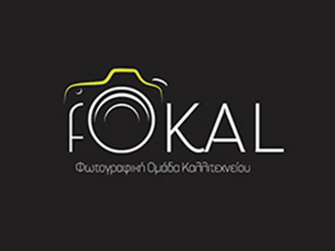 Σεμινάρια φωτογραφίας φοιτητών και άνεργων από τη Φωτογραφική Ομάδα Καλλιτεχνείου