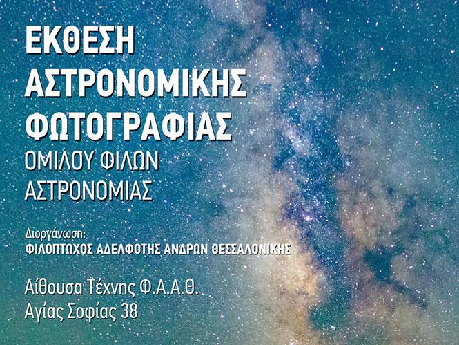 Έκθεση Φωτογραφίας από τον Όμιλο Φίλων Αστρονομίας Θεσσαλονίκης
