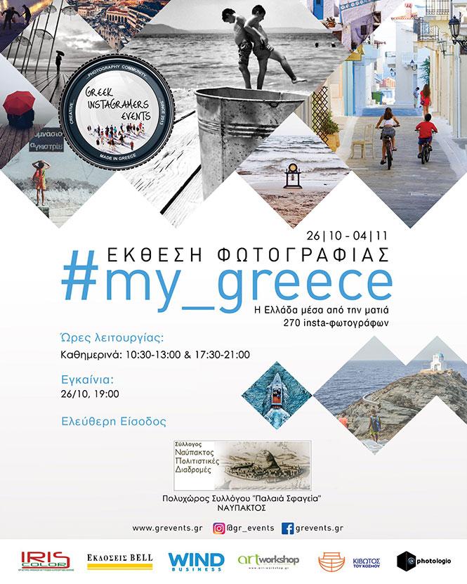 Έκθεση Φωτογραφίας #my_greece: Η Ελλάδα μέσα από το βλέμμα 270 insta-φωτογράφων