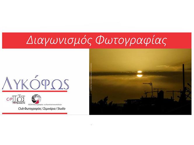 Διαγωνισμός Φωτογραφίας με θέμα Λυκόφως από τη Λέσχη Φωτογραφίας ν.κ.Κωνσταντινουπολιτών