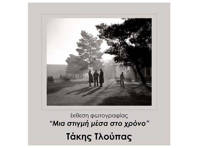 """Η Ελληνική Φωτογραφική Εταιρεία παρουσιάζει την έκθεση τουΤάκη Τλούπα με τίτλο """"Μια στιγμή μέσα στο χρόνο"""""""