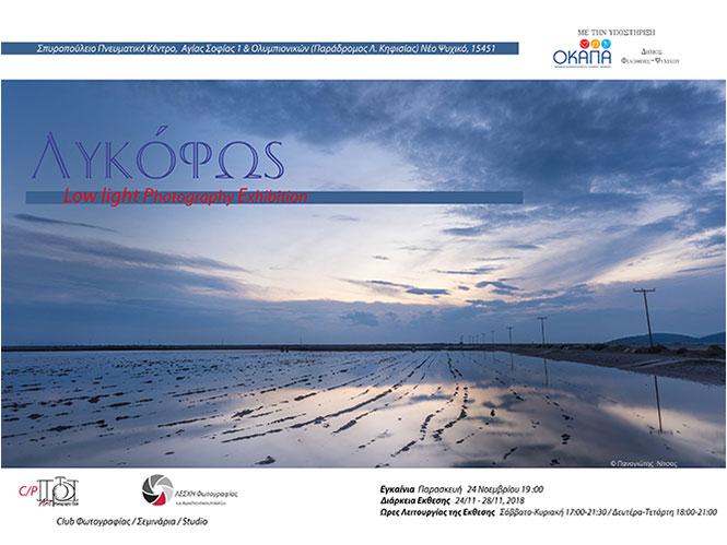Λυκόφως:  Έκθεση Φωτογραφίας των μελών της Λέσχης Φωτογραφίας ν.κ.Κωνσταντινουπολιτών