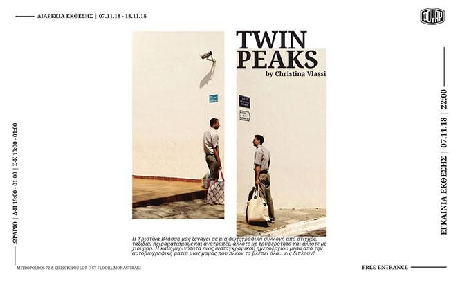 Twin Peaks: Έκθεση Φωτογραφίας της Χριστίνας Βλάσση