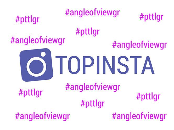 TOPINSTA! Μοιραστείτε τις φωτογραφίες σας με τα hashtag #pttlgr #angleofviewgr