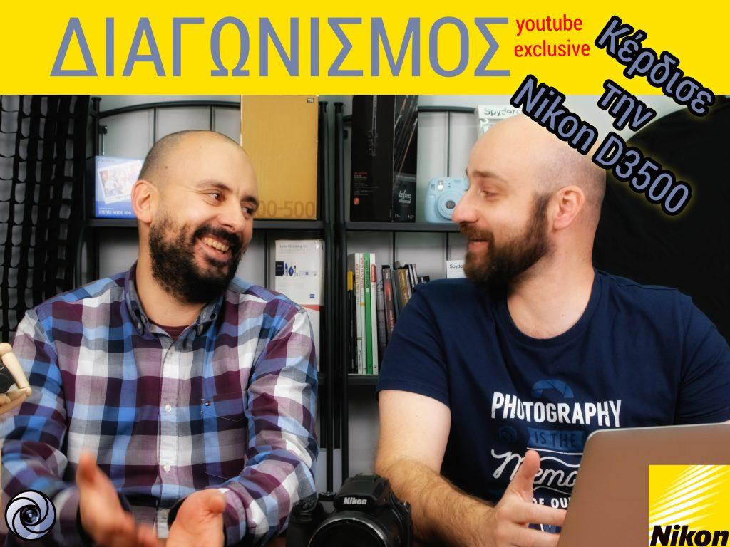 ΜΕΓΑΛΟΣ ΔΙΑΓΩΝΙΣΜΟΣ στο YouTube! Χαρίζουμε μία DSLR μηχανή, την Nikon D3500