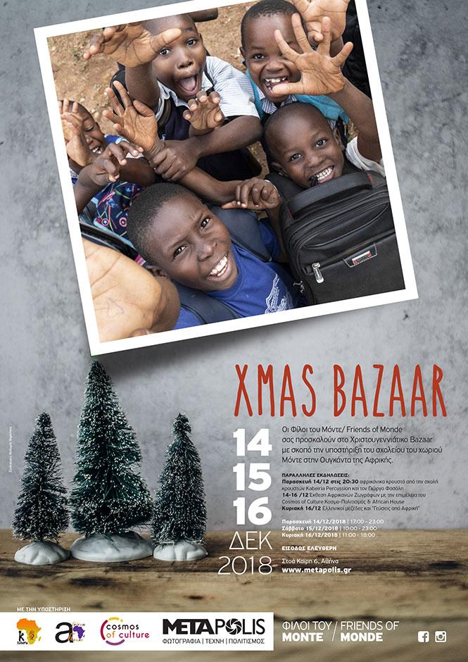 Χριστουγεννιάτικο bazaarστη Γκαλερί Μεταπολις για την ενίσχυση του σχολείου στο χωριό Μόντε/Ουγκάντα