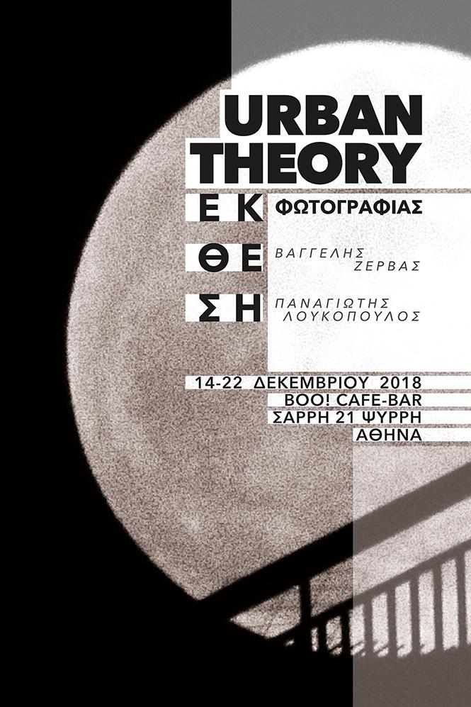 Έκθεση Φωτογραφίας: Urban Theory by Shooting_Lab