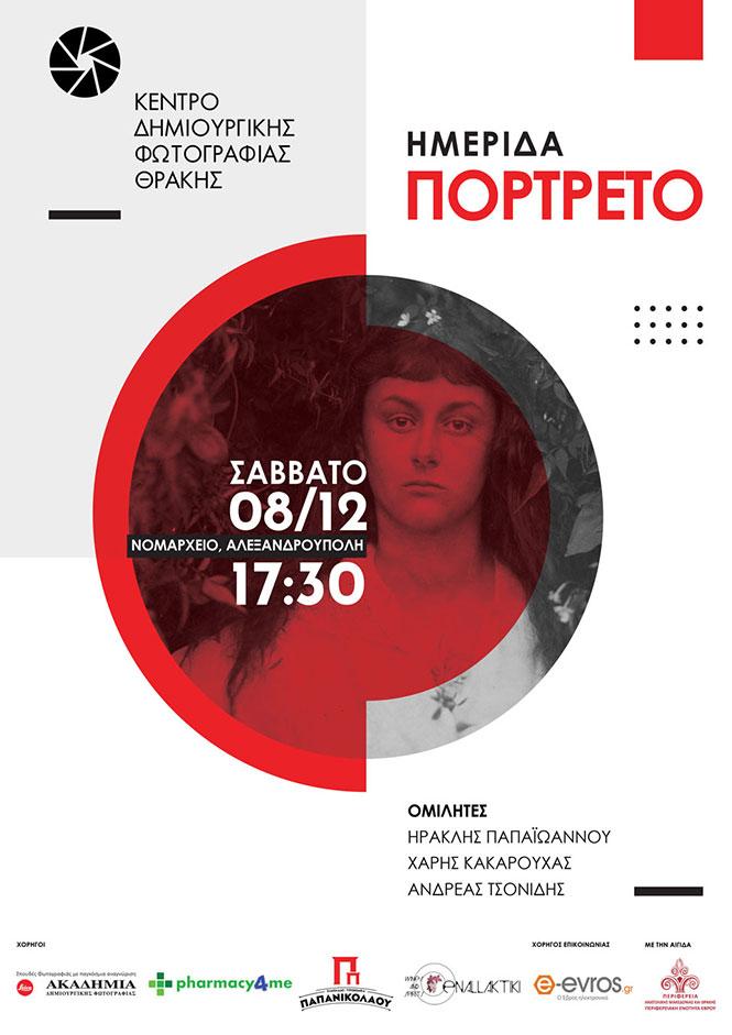 """Σήμερα η φωτογραφική ημερίδα """"ΠΟΡΤΡΕΤΟ"""" του ΚεΔηΦωτ, στην Αλεξανδρούπολη"""