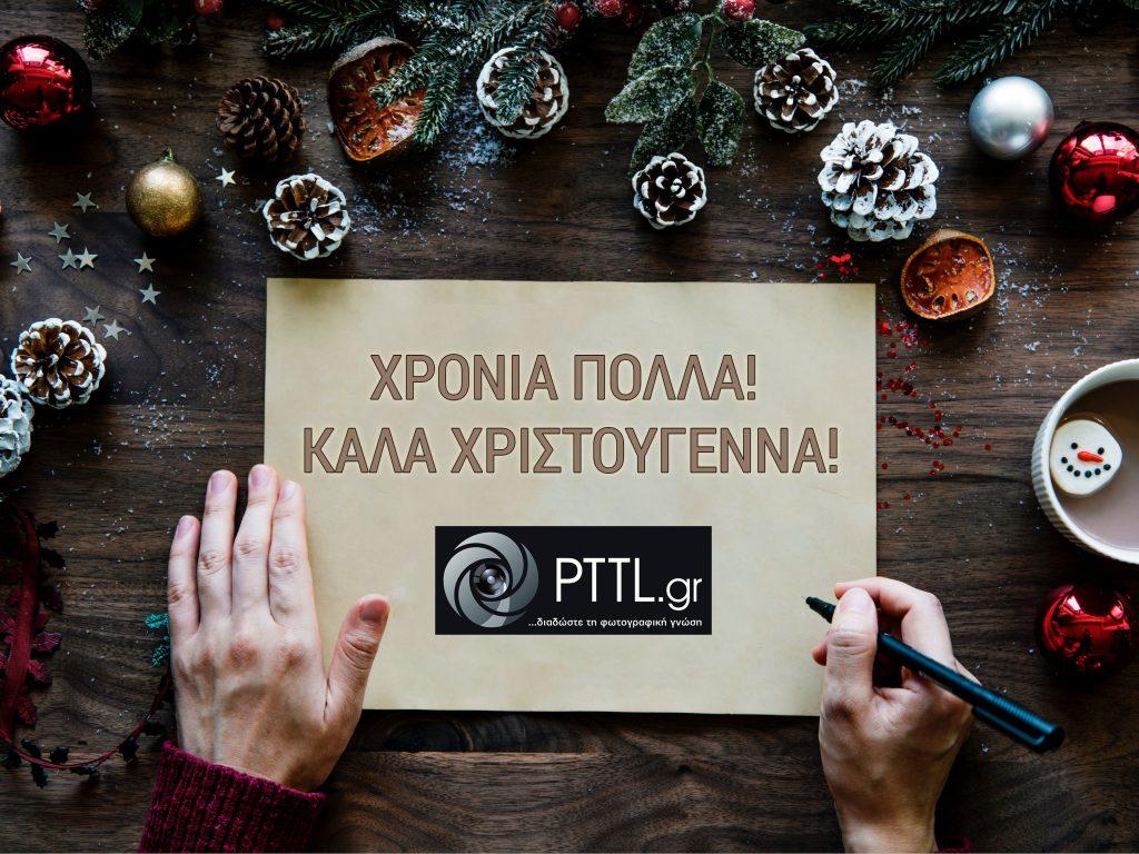 Η ομάδα του pttlgr σας εύχεται ΚΑΛΑ ΧΡΙΣΤΟΥΓΕΝΝΑ!