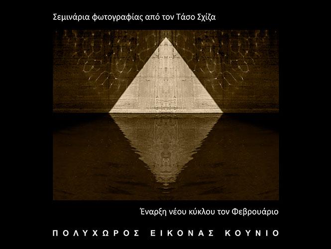 Νέος κύκλος σεμιναρίων φωτογραφίας στη Θεσσαλονίκη από τον Τάσο Σχίζα.