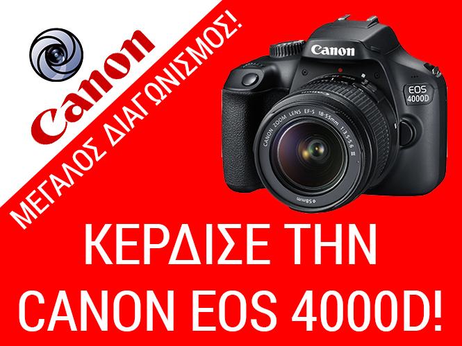Μεγάλος διαγωνισμός με την Canon Ελλάδας, ΧΑΡΙΖΟΥΜΕ μία Canon EOS 4000D