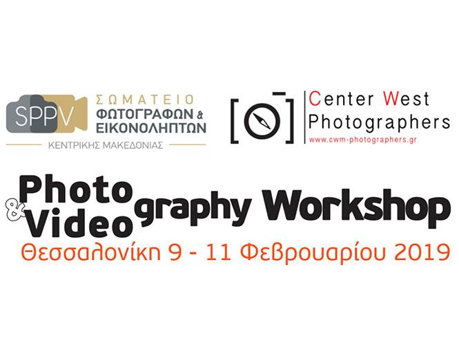 Λίγες ημέρες για εγγραφή με έκπτωση 100 ευρώ στο 1ο Photography & Videography Workshop στη Θεσσαλονίκη