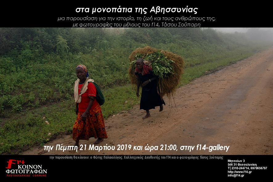 στα μονοπάτια της Αβησσυνίας: Παρουσίαση του Τάσου Σούπαρη από το f14-κοινόν φωτογράφων