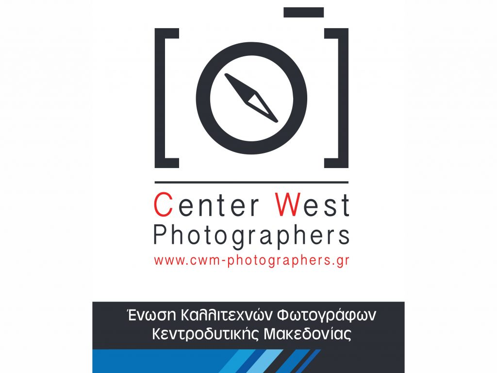 Ένωση Φωτογράφων ΚΔ Μακεδονίας: Τα μέλη μας είναι έτοιμα για να καλύψουν τις ανάγκες σας
