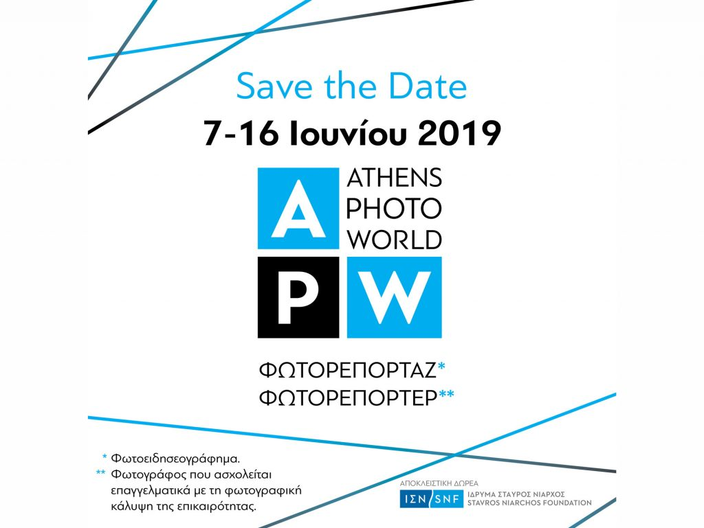 Athens Photo World 2019: Αφιερωμένο στο έργο και τη μνήμη του Γιάννη Μπεχράκη, δείτε τις εκδηλώσεις