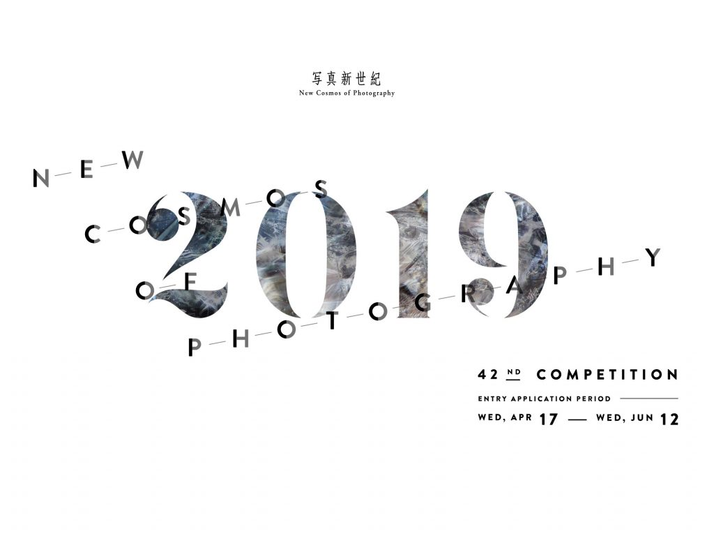 New Cosmos of Photography 2019: Δέχεται τις συμμετοχές σας ο διαγωνισμός της Canon